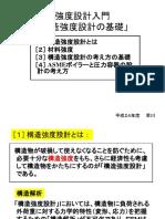 強度設計入門 構造強度設計の基礎平成.pdf