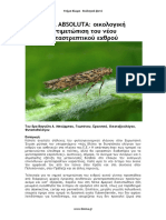 Tuta Absoluta - Οικολογική Αντιμετώπιση