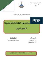 كتاب عن الحيازة.pdf