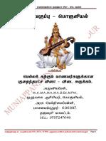 Class 12 Eco Tm Economics Study Materials Muniappan