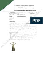 κεφ Β μινωικός, μυκηναικός.pdf