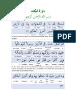 63 Sura Al Yumah