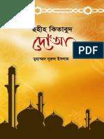 কিতাবুদ দোয়া.pdf