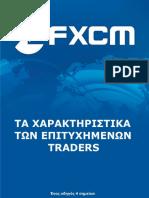 Τα Χαρακτηριστικα Των Επιτυχημενων Traders_ Ένας Οδηγός 4 Σημείων Απο Την Fxcm
