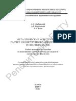 Металлические Конструкции. Расчет и Конструирование Прокатных и Сварных Балок