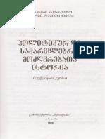 seminari 12.pdf