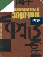 Shumilin - Ajedrez Zadachnik-680 Combinaciones 1964(Ocr)