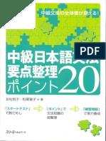 Chuukyuu_Nihongo_Bunpo_Youten_Seiri_Pointo_20.pdf