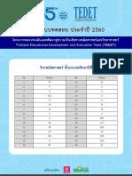 Answer TEDET 2560 Grade 4 Math