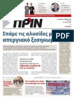 Εφημερίδα ΠΡΙΝ, 10.6.2018   αρ. φύλλου 1382