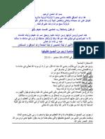 استخارات  منامية.pdf