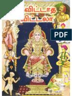 தெவிட்டாத விட்டலா ஜே.கே.சிவன்.