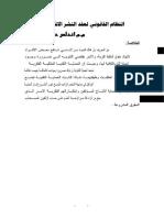 النظام القانوني لعقد النشر الالكتروني