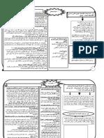 For Grade 12شرح النصوص