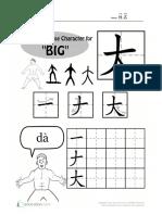 Chinese Character Big