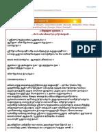 .. ShrI SubrahmaNya PUjAkalpaH ..Tamilt