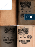 Shumen_Fortress.pdf