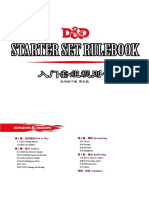 D&D 5e_Player Basic Rule (Chinese ver)