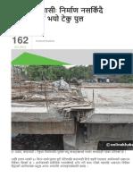 पप्पुको बदमासीः निर्माण नसकिँदै भत्काउनुपर्ने भयो टेकु पुल