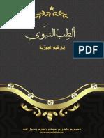 الطب النبوي ـــ ابن القيم الجوزية.pdf