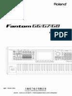 Fantom G中文说明书