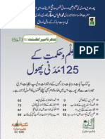 125 مدنی پھول.pdf