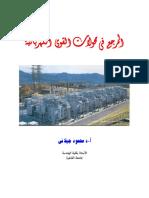 Transformer M.G.pdf