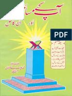 آپ کے مسائل اور ان کا حل6.pdf