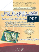 آپکے ظاہری و باطنی مسائل اور انکا حل .pdf