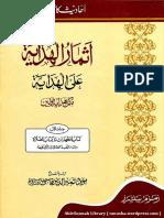 اثمار الہدایہ 1.pdf