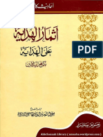 اثمار الہدایہ 4.pdf