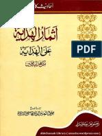 اثمار الہدایہ 8.pdf