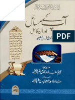 آپ کے مسائل اور انکا حل7.pdf