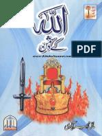 اللہ کے دشمن.pdf