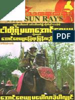 The Sun Rays Vol 1 No 203.pdf
