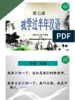 《当代中文》第2册第7课:我学过半年汉语2