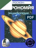 Sergey Viktorovich Zhitomirskiy Astronomiya Entsiklopediya