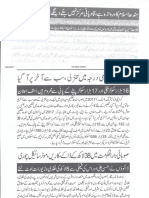 Aqeeda-Khatm-e-nubuwwat-AND sindh 5494