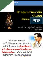 3 EdPExOP (ผศ.เชิญโชค).ppt