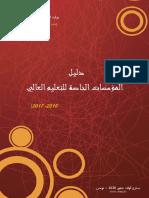 Guide Etab Prive 2016 2017 en Tunisie