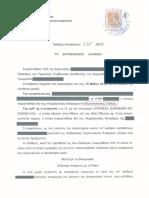 Ειρ Αθηνών 535/2018