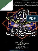 اللہ کے راستے میں نکلنے والوں کے حیرت انگیز واقعات.pdf