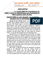 BJP_UP_News_05_______25_JUNE_2018
