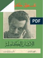 غسان كنفاني _ الروايات.pdf