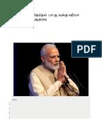 2 லோக்சபா தேர்தல்