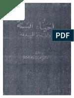 Ihyaa'u s Sunnah Arabic