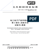 【国家标准】Gbt2423.2-2008电工电子产品环境试验第2部分 试验方法试验b 高温标准