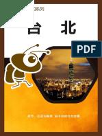 蚂蜂窝台北
