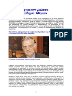 Modern Greek Language is Threatened