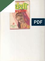 Urvashi Sadhana
